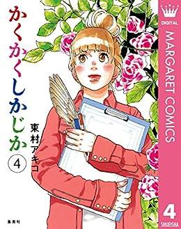 [東村アキコ]のかくかくしかじか 4 (マーガレットコミックスDIGITAL)