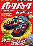 バックパックトラベラー vol.2—最低のカネで最高の旅を!! (双葉社スーパームック 2000)