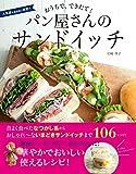 おうちで、できたて!  パン屋さんのサンドイッチ (人気店を徹底的に研究!) 画像