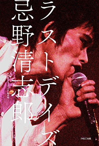 ラストデイズ 忌野清志郎 太田光と巡るCOVERSの日々の詳細を見る
