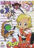 ケロロ軍曹 10 [DVD]