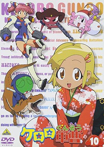 『ケロロ軍曹 10 [DVD]』のトップ画像
