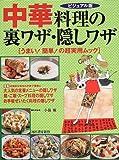 中華料理の裏ワザ・隠しワザ―ビジュアル版 (KAWADE夢ムック―うまい!簡単!の超実用ムック)