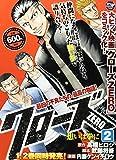 クローズZERO 2 (秋田トップコミックスW)