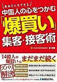 中国人の心をつかむ 「爆買い」集客・接客術