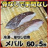冷凍 骨なし魚 メバル 切身 60g×5枚