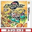 超回転 寿司ストライカー The Way of Sushido|オンラインコード版 - 3DS