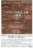 ロドリゲス日本大文典の研究 (和泉選書)
