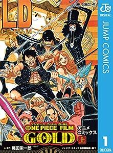 ONE PIECE FILM GOLD アニメコミックス 上 (ジャンプコミックスDIGITAL)