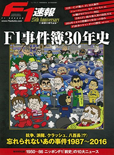 F1事件簿30年史 (F1速報25周年記念)