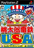 「桃太郎電鉄 USA」の画像
