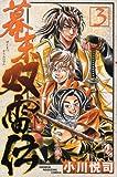 幕末双雷伝 3 (少年マガジンコミックス)
