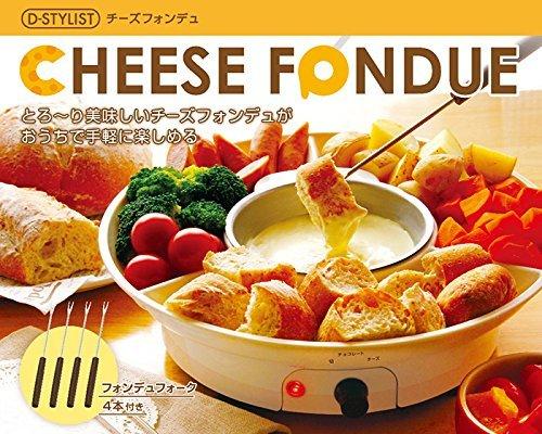D-STYLIST チーズフォンデュ KK-00441...