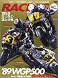 ローソンvsレイニーvsシュワンツ―'89世界GP500三つ巴の頂上決戦 (SAN-EI MOOK)