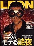 LEON (レオン) 2006年 09月号 [雑誌]