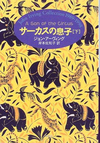 サーカスの息子〈下〉 (John Irving collection 1989-1998)の詳細を見る