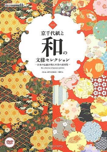 改訂版 京千代紙と和の文様セレクション -日本の伝統が育んだ美の素材集- (IJデジタルBOOK)の詳細を見る