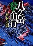 【文庫】 八ヶ岳 殺人山行 (文芸社文庫)