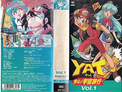 YAT安心!宇宙旅行 Vol.1 [VHS]