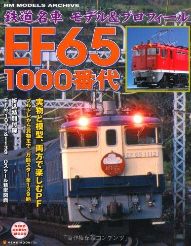 鉄道名車モデル&プロフィール EF65 1000番代 (NEKO MOOK)