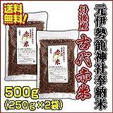 古代 赤米 丹後 元伊勢籠神社奉納米 500g (250g×2袋)
