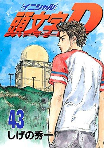 頭文字D(43) (ヤングマガジンコミックス)