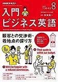 NHKラジオ入門ビジネス英語 2018年 08 月号 [雑誌]