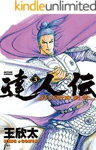 達人伝 ~9万里を風に乗り~ : 3 (アクションコミックス)