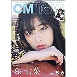 CM NOW (シーエム・ナウ) 2021年5月号