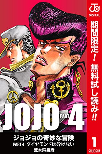 ジョジョの奇妙な冒険 第4部 カラー版【期間限定無料】 1 (ジャンプコミックスDIGITAL)