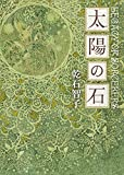 太陽の石 〈オーリエラントの魔道師〉シリーズ (創元推理文庫)