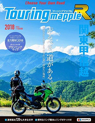 ツーリングマップルR 関東甲信越の詳細を見る