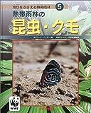 熱帯雨林の昆虫・クモ (地球をささえる熱帯雨林)