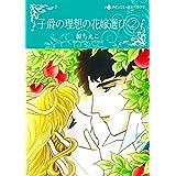 子爵の理想の花嫁選び 2 (ハーレクインコミックス)