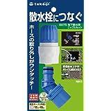 タカギ(takagi) 地下散水栓ニップルセット 普通ホース 散水栓につなぐ G075 【安心の2年間保証】