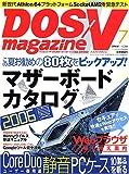 DOS/V MAGAZINE (ドスブイマガジン) 2006年 07月号 [雑誌]