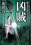 凶賊-帳尻屋仕置 (5) (双葉文庫)