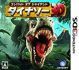 「Combat of Giants : Dinosaurus 3D (コンバット オブ ジャイアント ダイナソー3D)」の画像