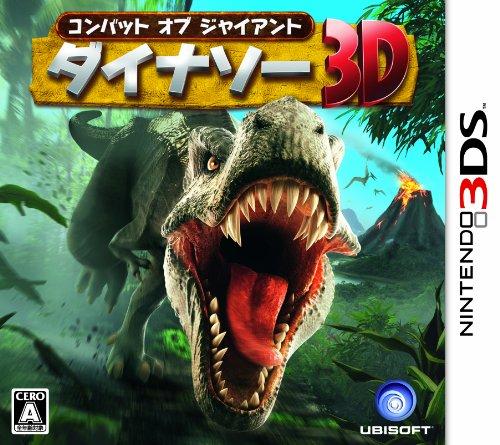 コンバット オブ ジャイアント ダイナソー3D - 3DS