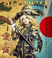 愛と誠~YAMATO & LOVE×××(初回限定盤)(Blu-ray Disc付)