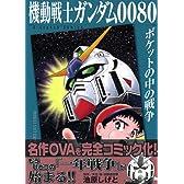 機動戦士ガンダム0080 ポケットの中の戦争 (KCデラックス)