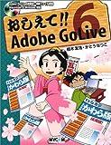 おしえて!!Adobe GoLive6 (毎コミおしえて!!シリーズ)