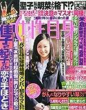 週刊女性自身 2015年 4/21 号 [雑誌]