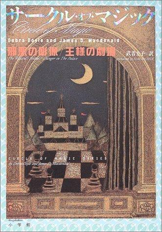 サークル・オブ・マジック 邪悪の彫像/王様の劇場の詳細を見る