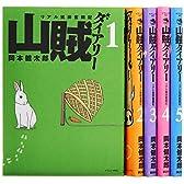 山賊ダイアリー コミック 1-5巻セット (イブニングKC)