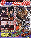 必勝本NEWS EGG 関東版 Vol.2 (プレミアムック)