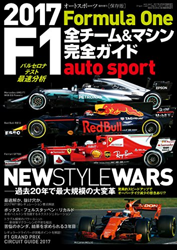 AUTOSPORT (オートスポーツ) 特別編集 F1全チーム&マシン完全ガイド 2017 [雑誌] AUTOSPORT特別編集の詳細を見る