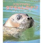 アゴヒゲアザラシ タマちゃんのナゾ (Nature Discovery Books)