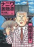 新ナニワ金融道(11) (SPA!コミックス) (SPA COMICS)