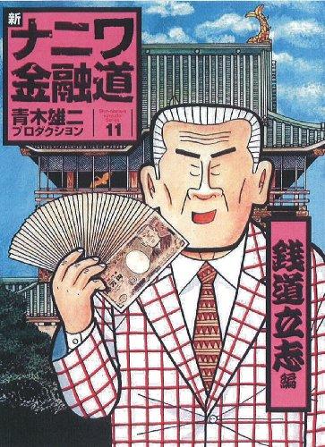 新ナニワ金融道(11) (SPA!コミックス) (SPA COMICS)の詳細を見る